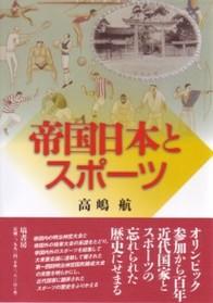 帝国日本とスポーツ 509