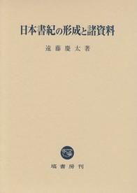 日本書紀の形成と諸資料 559