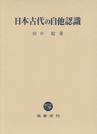 日本古代の自他認識 560