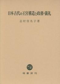 日本古代の王宮構造と政務・儀礼 562