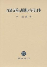 百済寺院の展開と古代日本 563