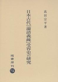 日本古代『論語義疏』受容史の研究 565