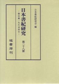 日本書紀研究 第28冊 527