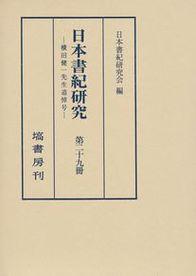 日本書紀研究 第29冊 541