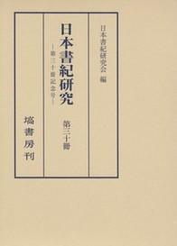 日本書紀研究 第30冊 556