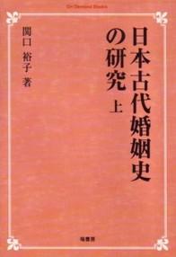 日本古代婚姻史の研究 上 《オンデマンド版》 479
