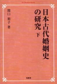 日本古代婚姻史の研究 下 《オンデマンド版》 480