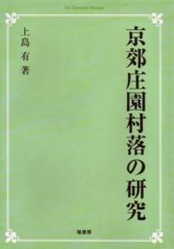 京郊庄園村落の研究《オンデマンド版》 525