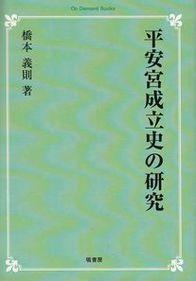 平安宮成立史の研究《オンデマンド版》 538