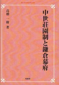 中世荘園制と鎌倉幕府《オンデマンド版》 537