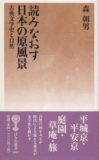 読みなおす 日本の原風景 554